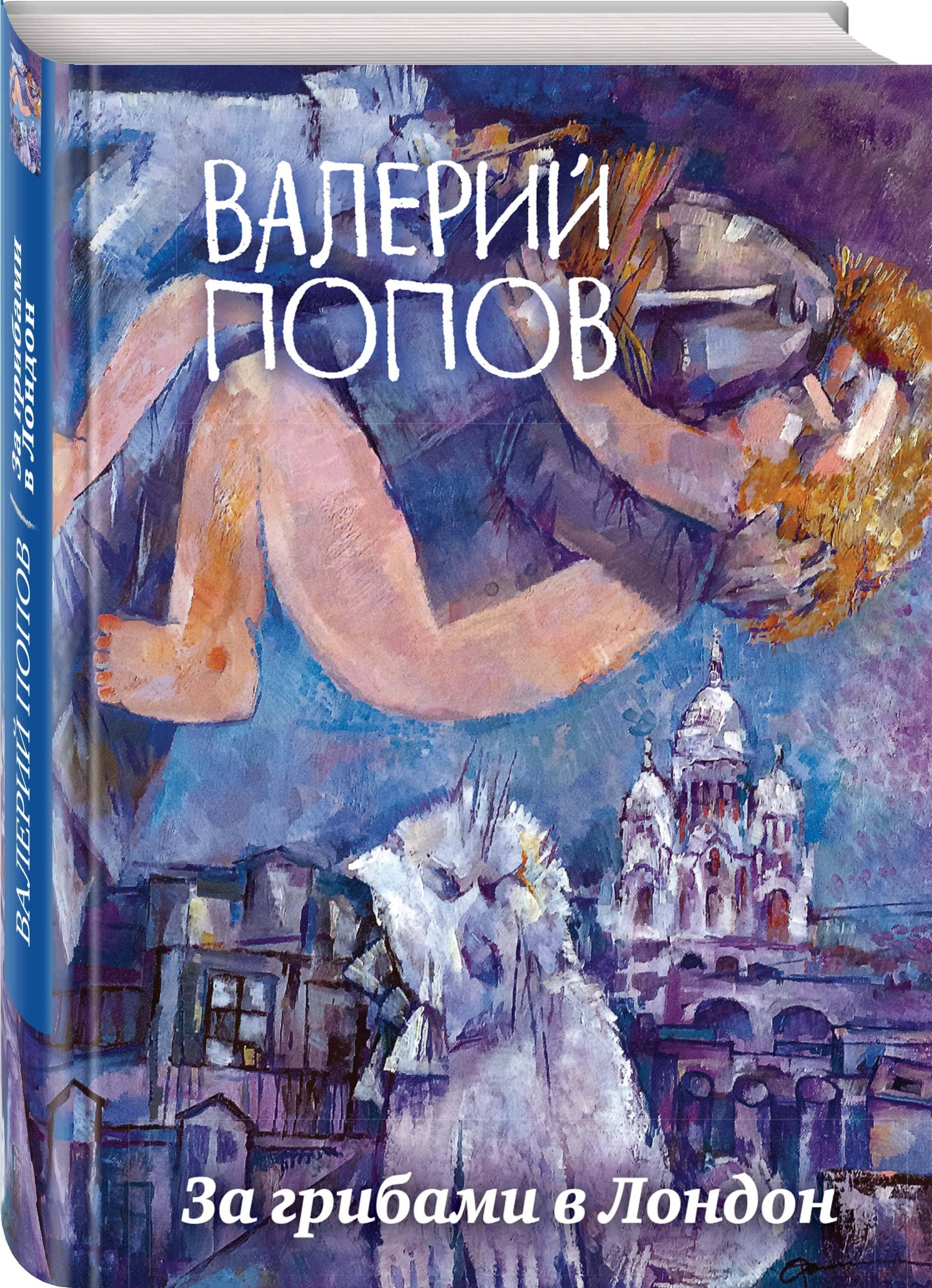 Попов В.Г. За грибами в Лондон ISBN: 978-5-04-090793-9 валерий попов за грибами в лондон