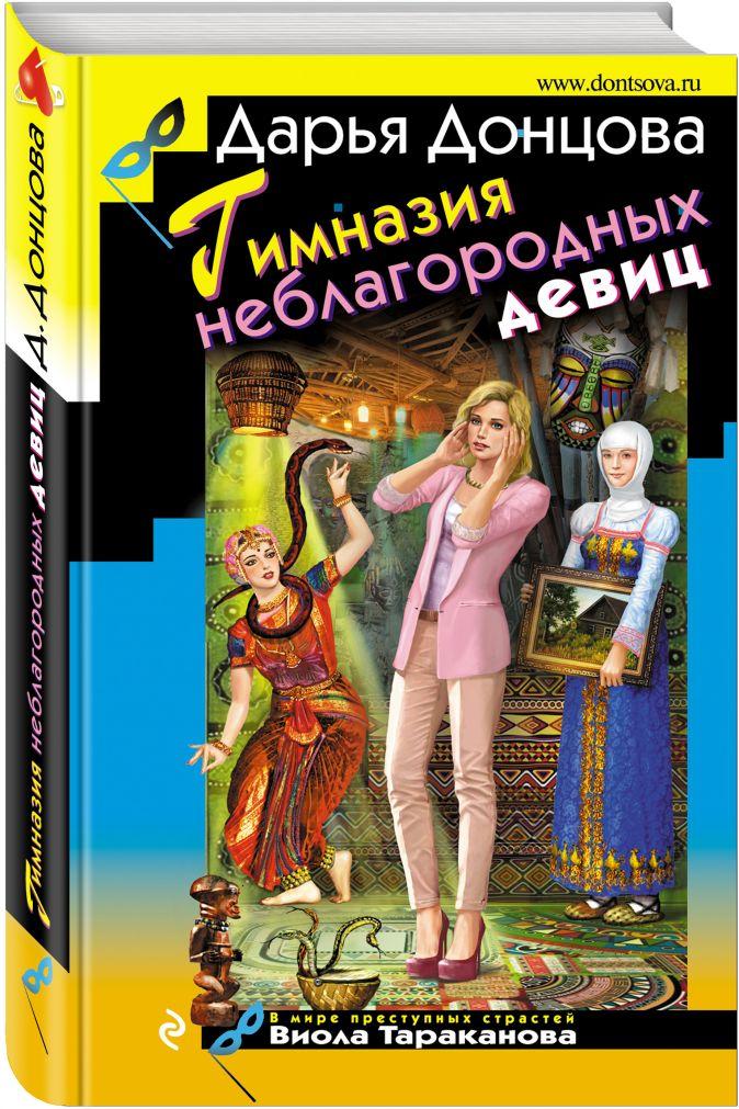 Дарья Донцова - Гимназия неблагородных девиц обложка книги