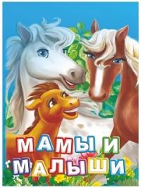 Мамы и малыши. Литературно-художественное издание для чтения родителями детям. 12 стр. 108х150мм