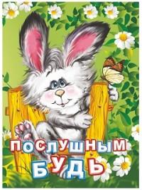 Послушным будь. Литературно-художественное издание для чтения родителями детям. 12 стр. 108х150мм