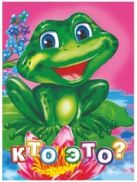 Кто это? Литературно-художественное издание для чтения родителями детям. 12 стр. 108х150мм