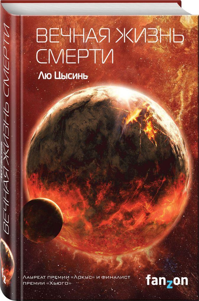 Лю Цысинь - Вечная жизнь Смерти обложка книги