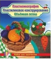 Пластилинография. Пластилиновое конструирование. Объёмная лепка.  Морковь, земляника и корзинка с фруктами: набор в коробочке содержит 3 цветных карто