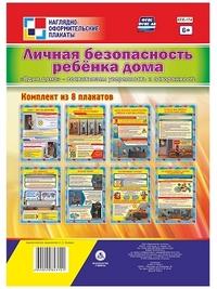 """Комплект плакатов """"Личная безопасность ребёнка дома. """"Один дома"""" - воспитываем уверенность и осторожность"""": 8 плакатов"""