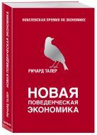 Ричард Талер - Новая поведенческая экономика' обложка книги