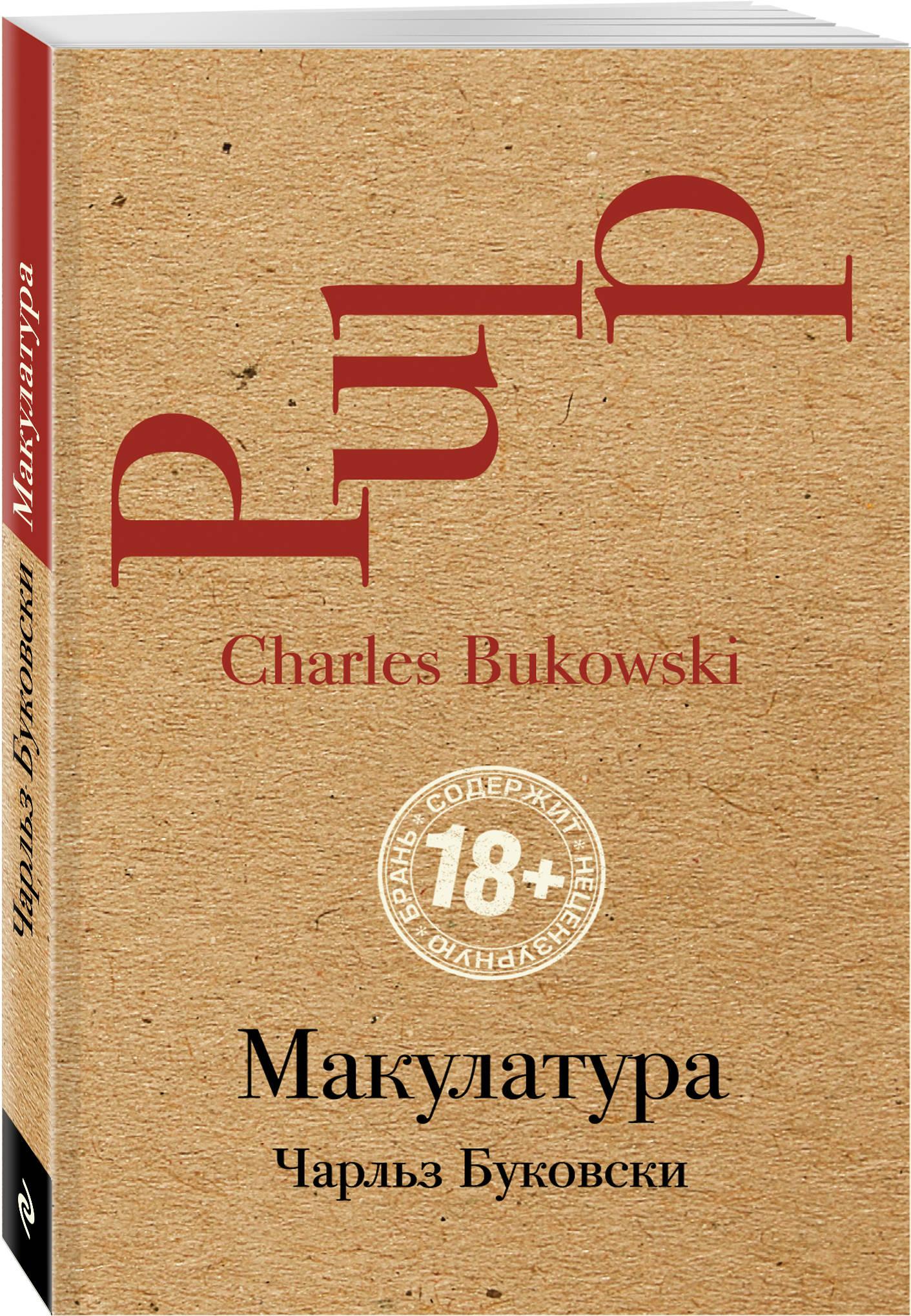 Чарльз Буковски Макулатура футболка стрэйч printio чарльз буковски charles bukowski