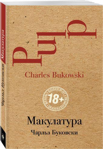 Макулатура Чарльз Буковски