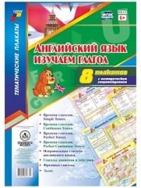 """Комплект плакатов """" Английский язык. Изучаем глагол"""": 8 плакатов  с методическим сопровождением"""