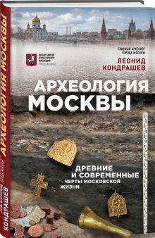 Прогулки по Москве. Книга от главного археолога Москвы