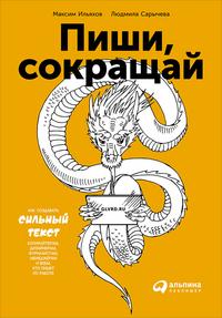 Пиши, сокращай: Как создавать сильные тексты Людмила Сарычева, Максим Ильяхов