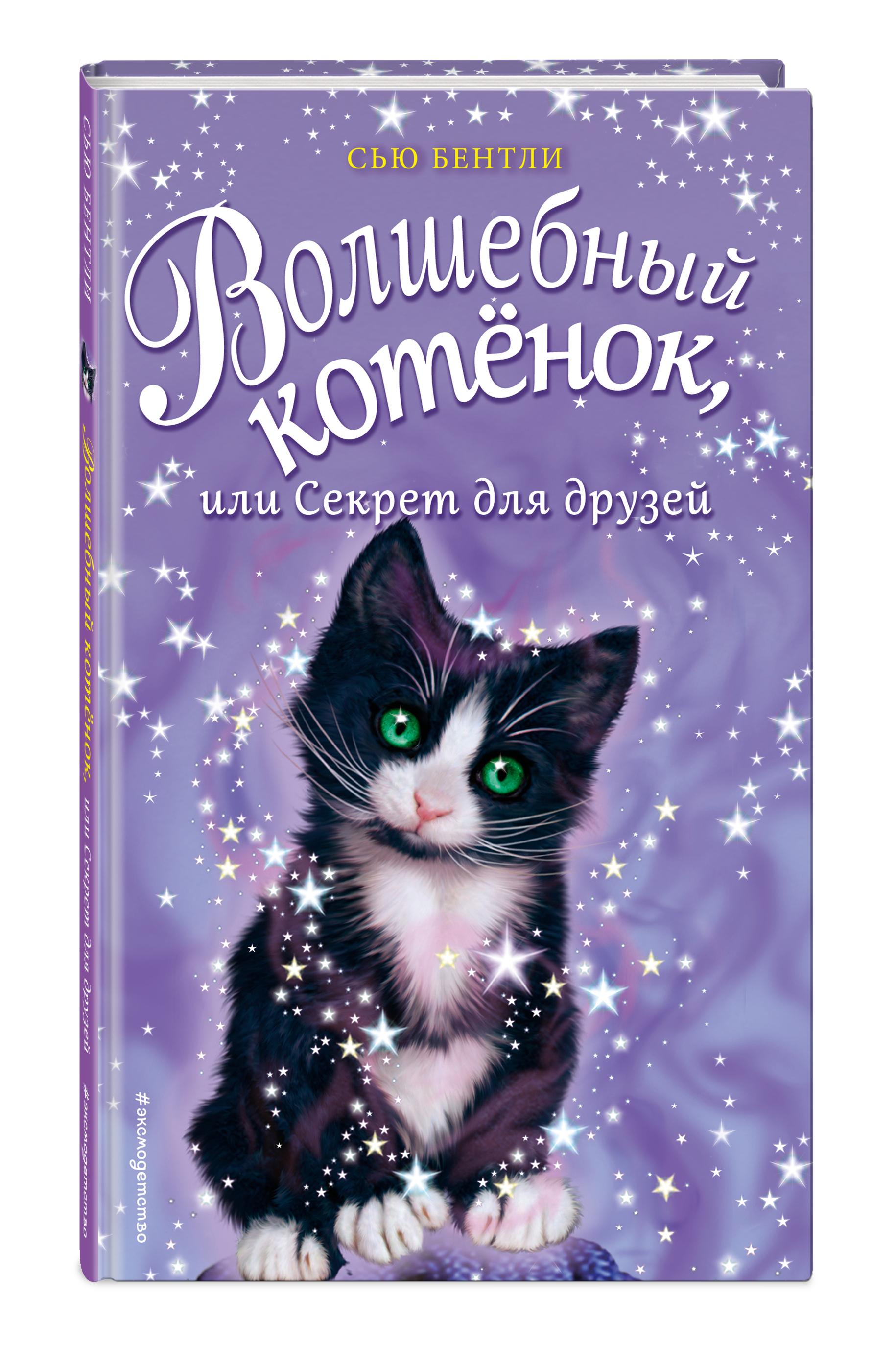 Бентли С. Волшебный котёнок, или Секрет для друзей художественные книги эксмо книга котёнок рыжик или как найти сокровище