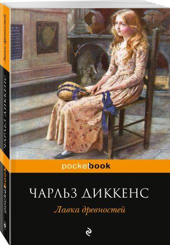 Лавка древностей Чарльз Диккенс