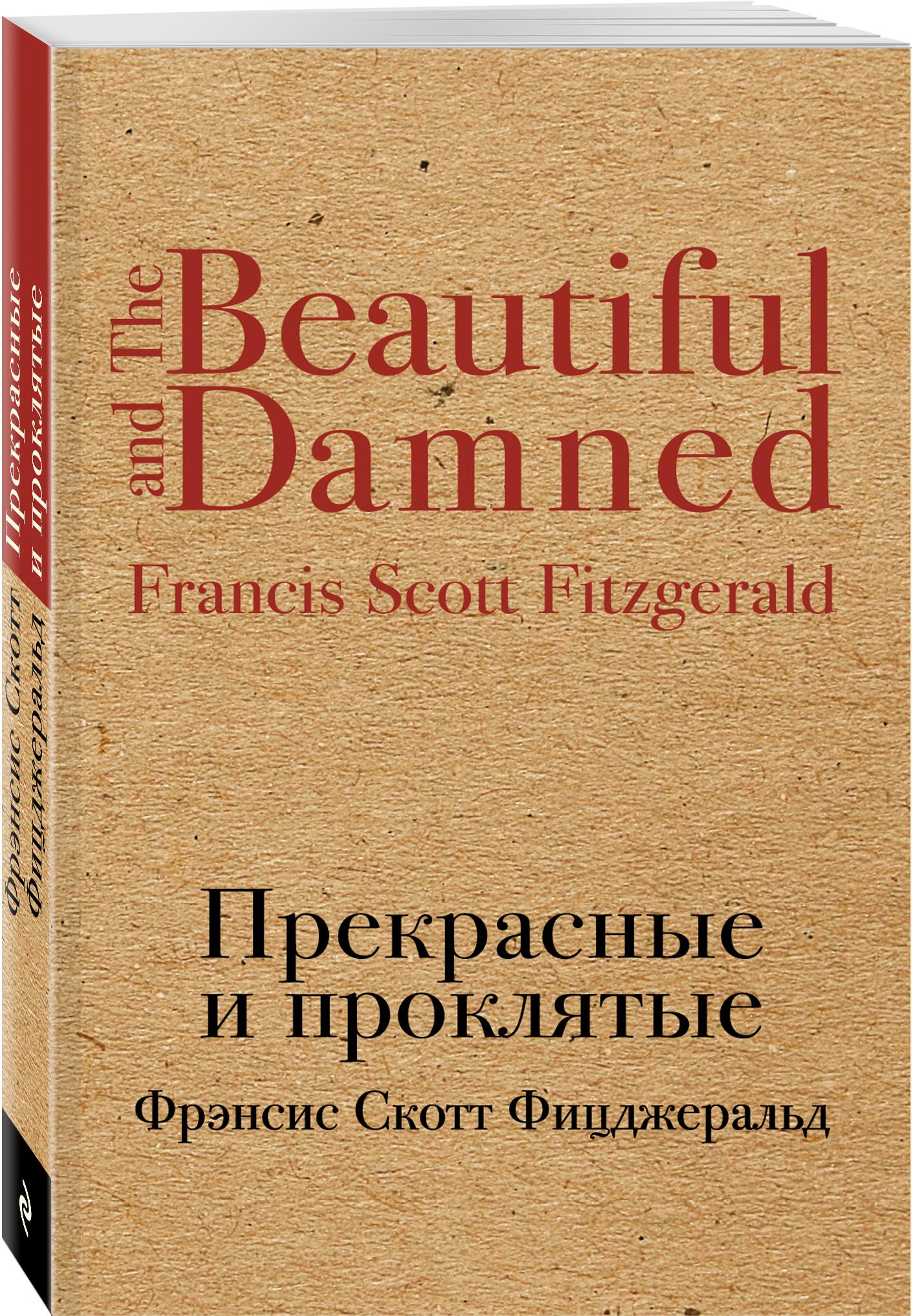 Фрэнсис Скотт Фицджеральд Прекрасные и проклятые фрэнсис скотт фицджеральд прекрасные и проклятые