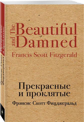 Фрэнсис Скотт Фицджеральд - Прекрасные и проклятые обложка книги
