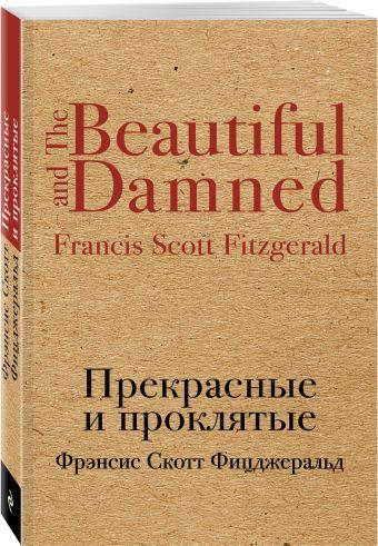 Прекрасные и проклятые Фрэнсис Скотт Фицджеральд
