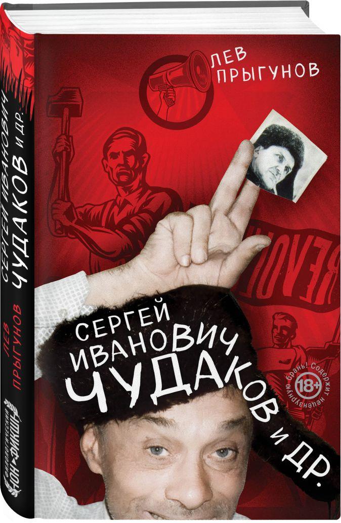 Лев Прыгунов - Сергей Иванович Чудаков и др. обложка книги