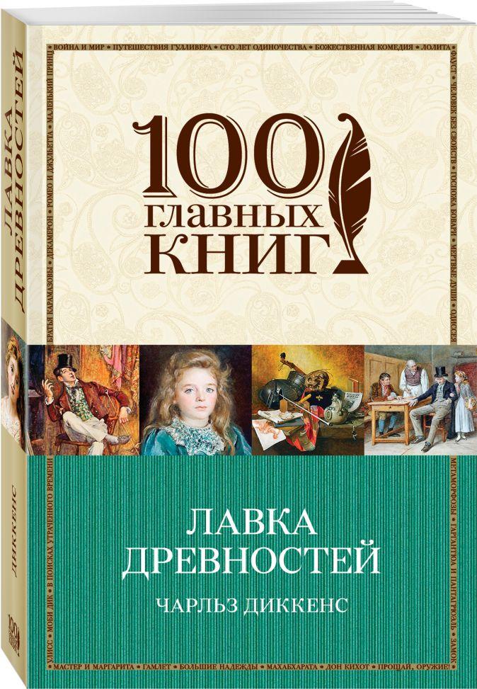 Чарльз Диккенс - Лавка древностей обложка книги
