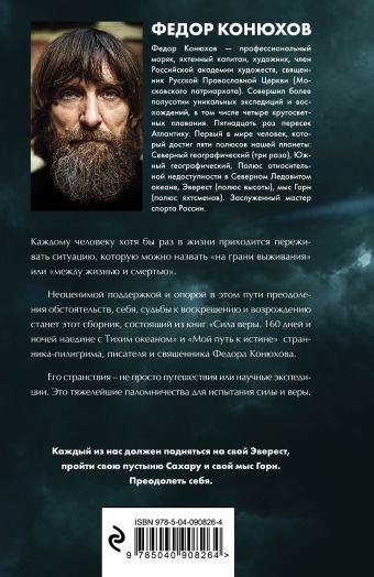 Одиночное повествование Федор Конюхов