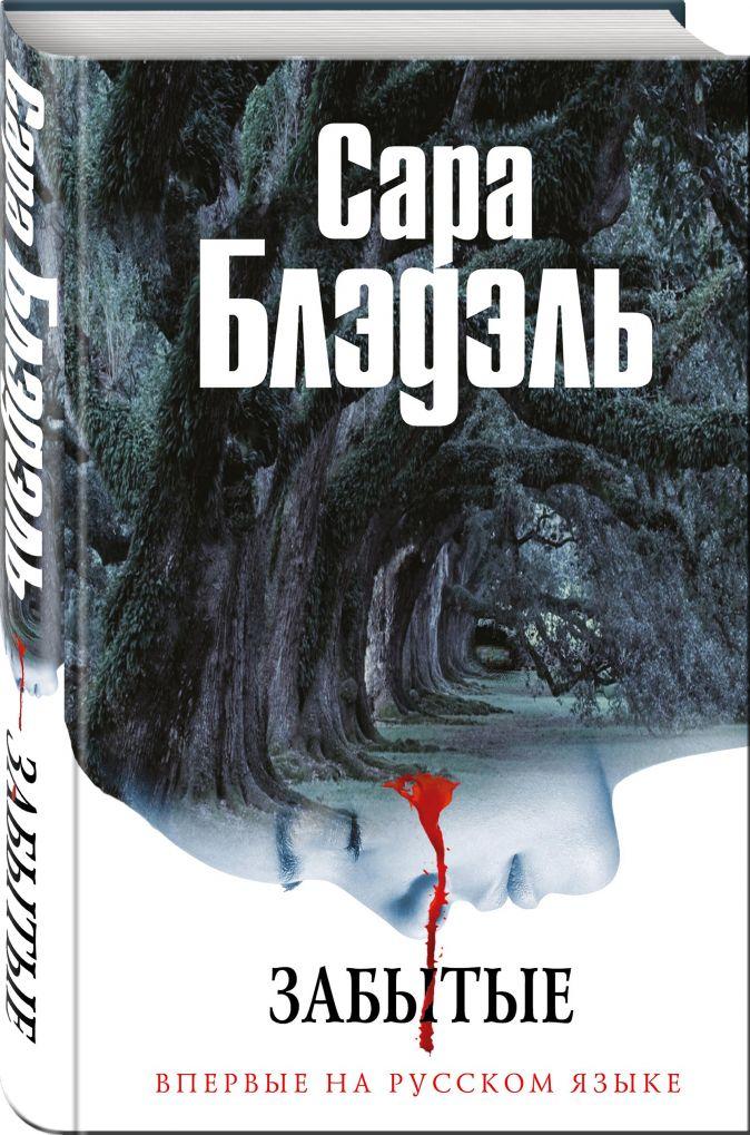 Сара Блэдэль - Забытые обложка книги