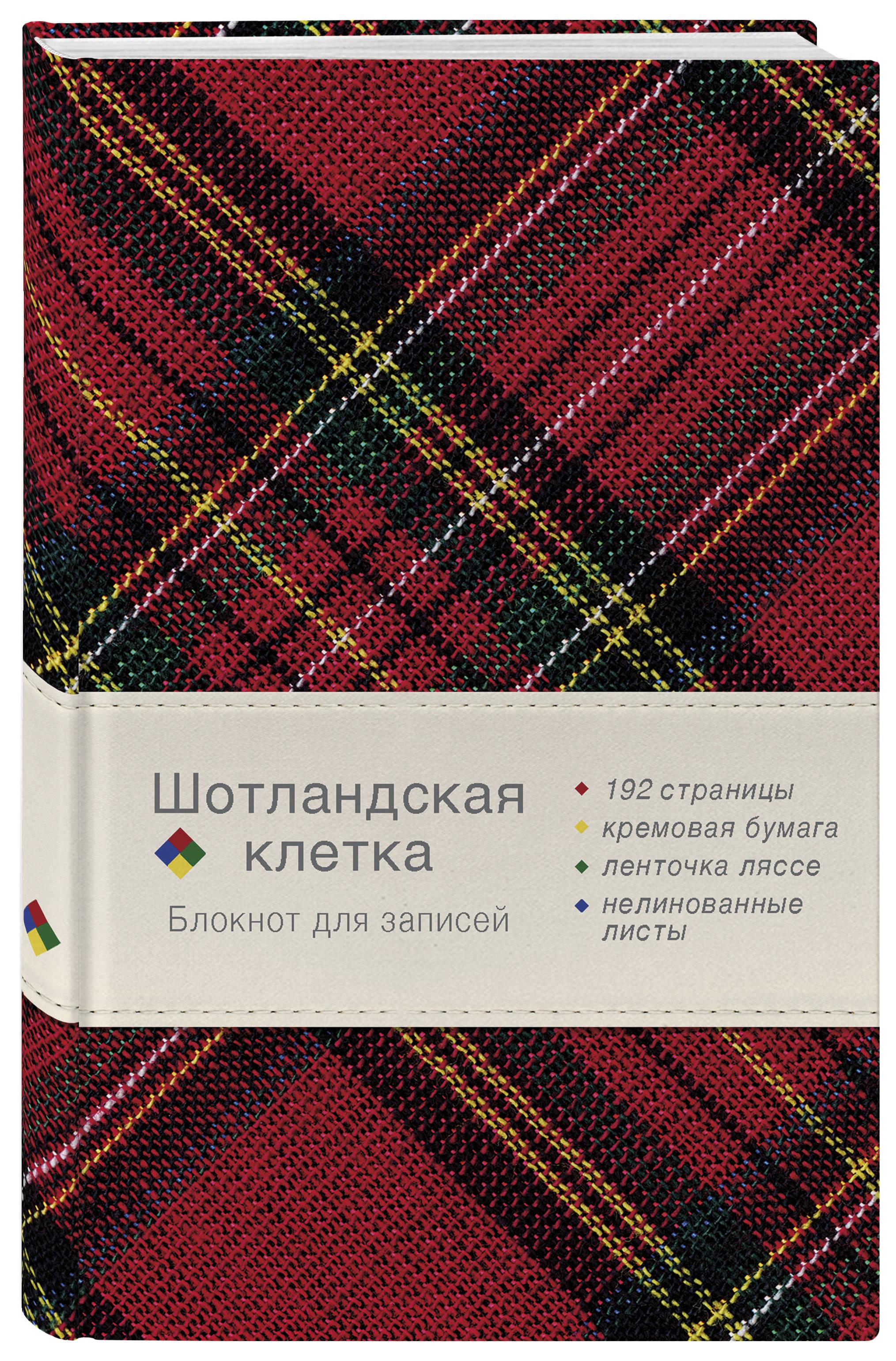 Блокнот. Шотландская клетка (бордовый) ежедневник шотландская клетка бежевый
