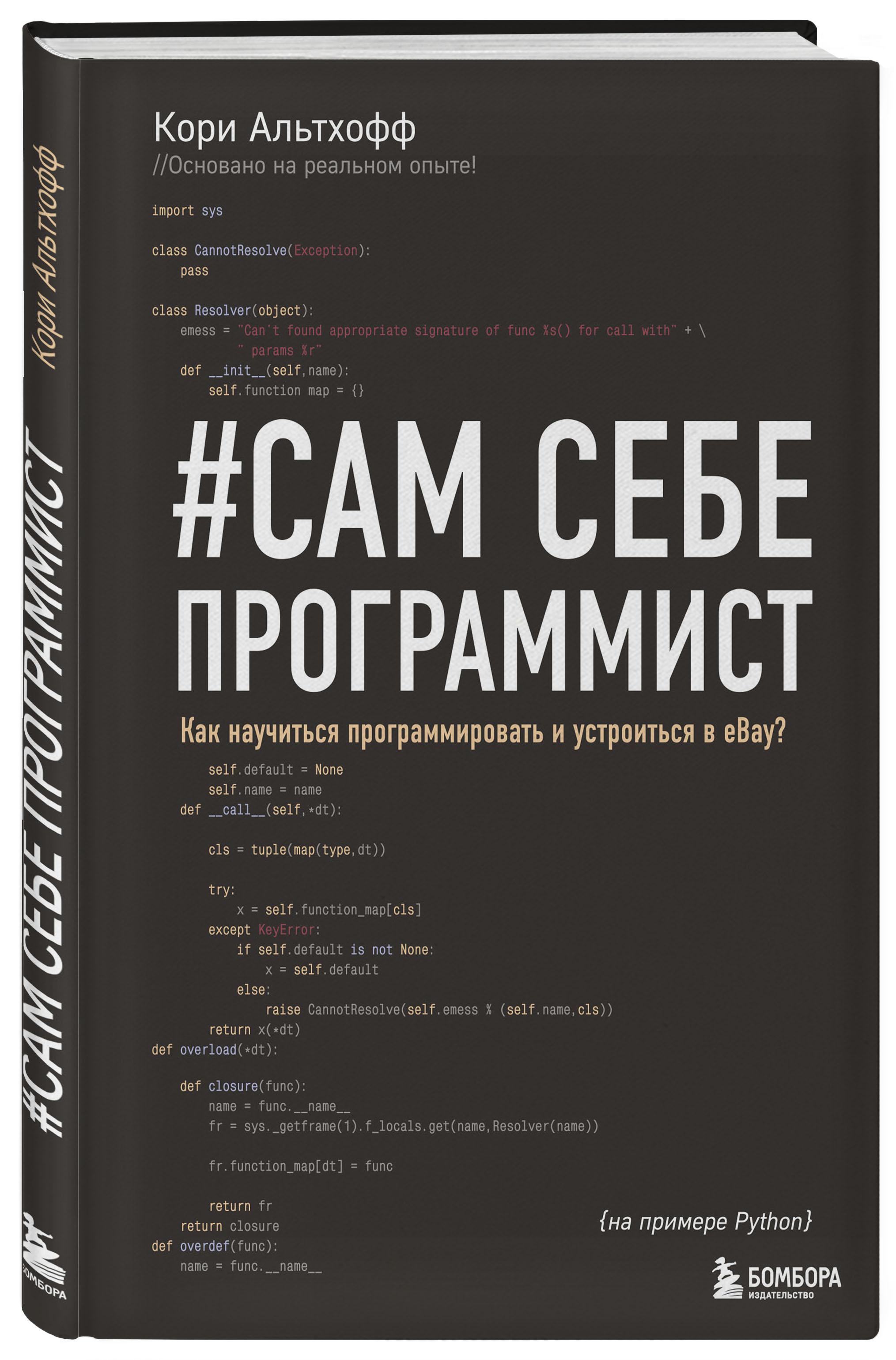 Альтхофф К. Сам себе программист. Как научиться программировать и устроиться в Ebay?