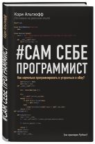 Кори Альтхофф - Сам себе программист. Как научиться программировать и устроиться в Ebay?' обложка книги