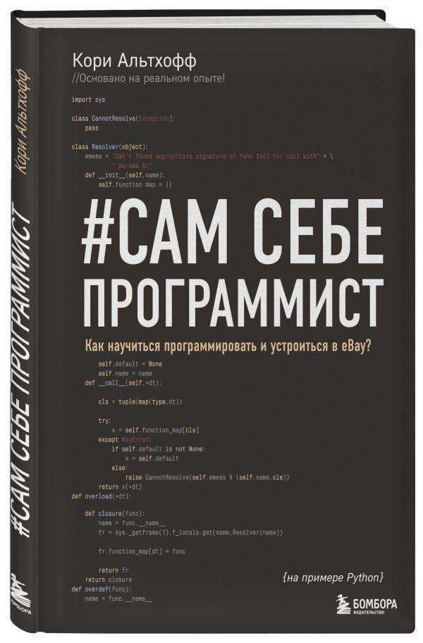 Zakazat.ru: Сам себе программист. Как научиться программировать и устроиться в Ebay?. Альтхофф Кори