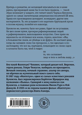 Фактотум Чарльз Буковски