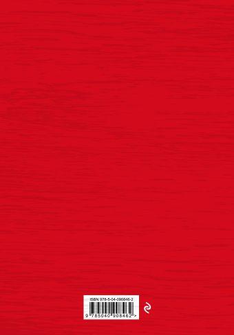 Антихайп КРАСНЫЙ (блокнот) (твердый переплет, 160x243)