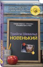 Шевалье Т. - Новенький' обложка книги