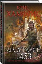 Хамфрис К. - Армагеддон. 1453' обложка книги