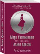 Мэри Уэстмакотт - Хлеб великанов' обложка книги