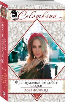 Colombina.Серия бестселлеров о любви (обложка)
