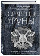 Пол Рис Монфорт - Северные руны. Как понимать, использовать и толковать древний оракул викингов' обложка книги