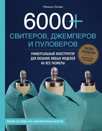 6000+ свитеров, джемперов и пуловеров. Универсальный конструктор для вязания любых моделей на все размеры - фото 1