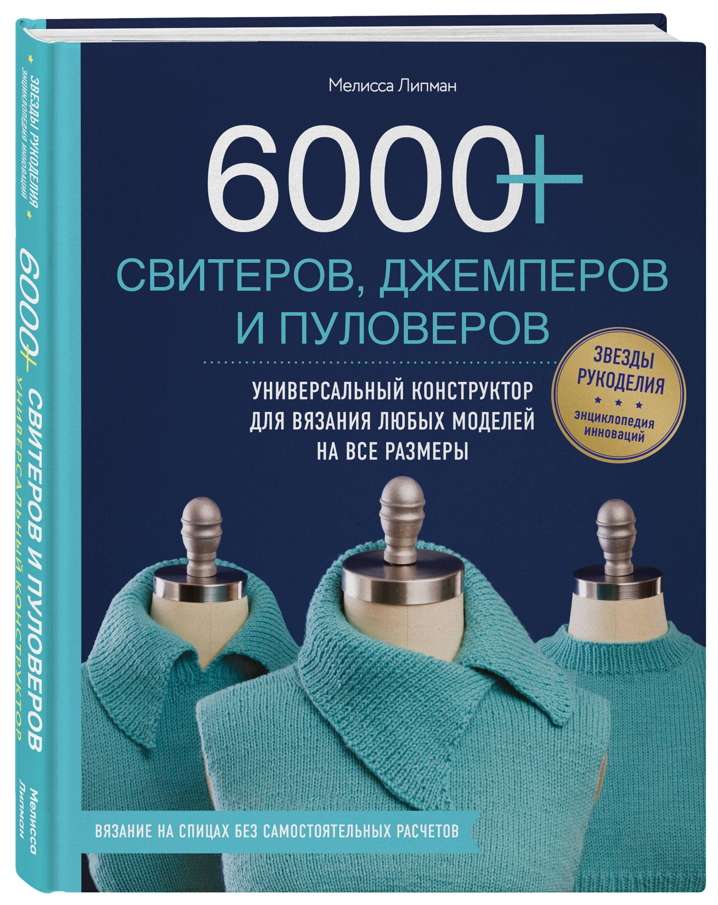 Мелисса Липман 6000+ свитеров, джемперов и пуловеров. Универсальный конструктор для вязания любых моделей на все размеры