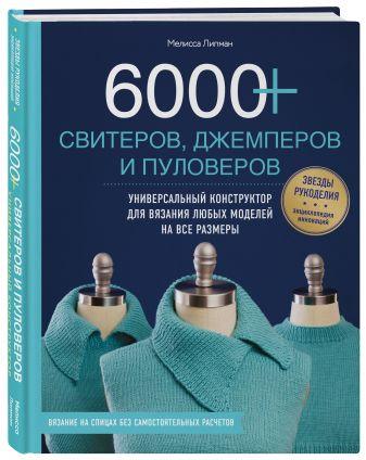 Мелисса Липман - 6000+ свитеров, джемперов и пуловеров. Универсальный конструктор для вязания любых моделей на все размеры обложка книги