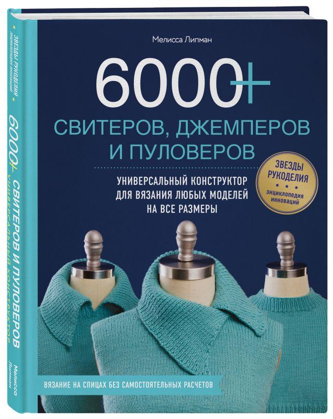 6000+ свитеров, джемперов и пуловеров. Универсальный конструктор для вязания любых моделей на все размеры Мелисса Липман
