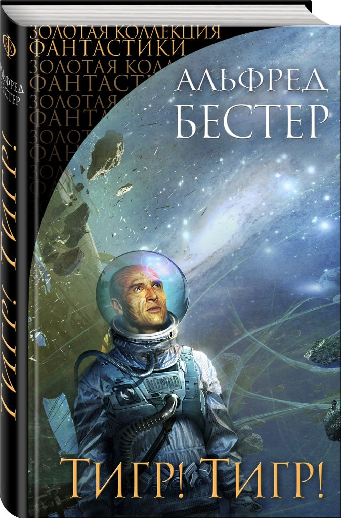 Альфред Бестер - Тигр! Тигр! обложка книги