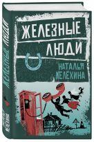 Наталья Мелёхина - Железные люди' обложка книги