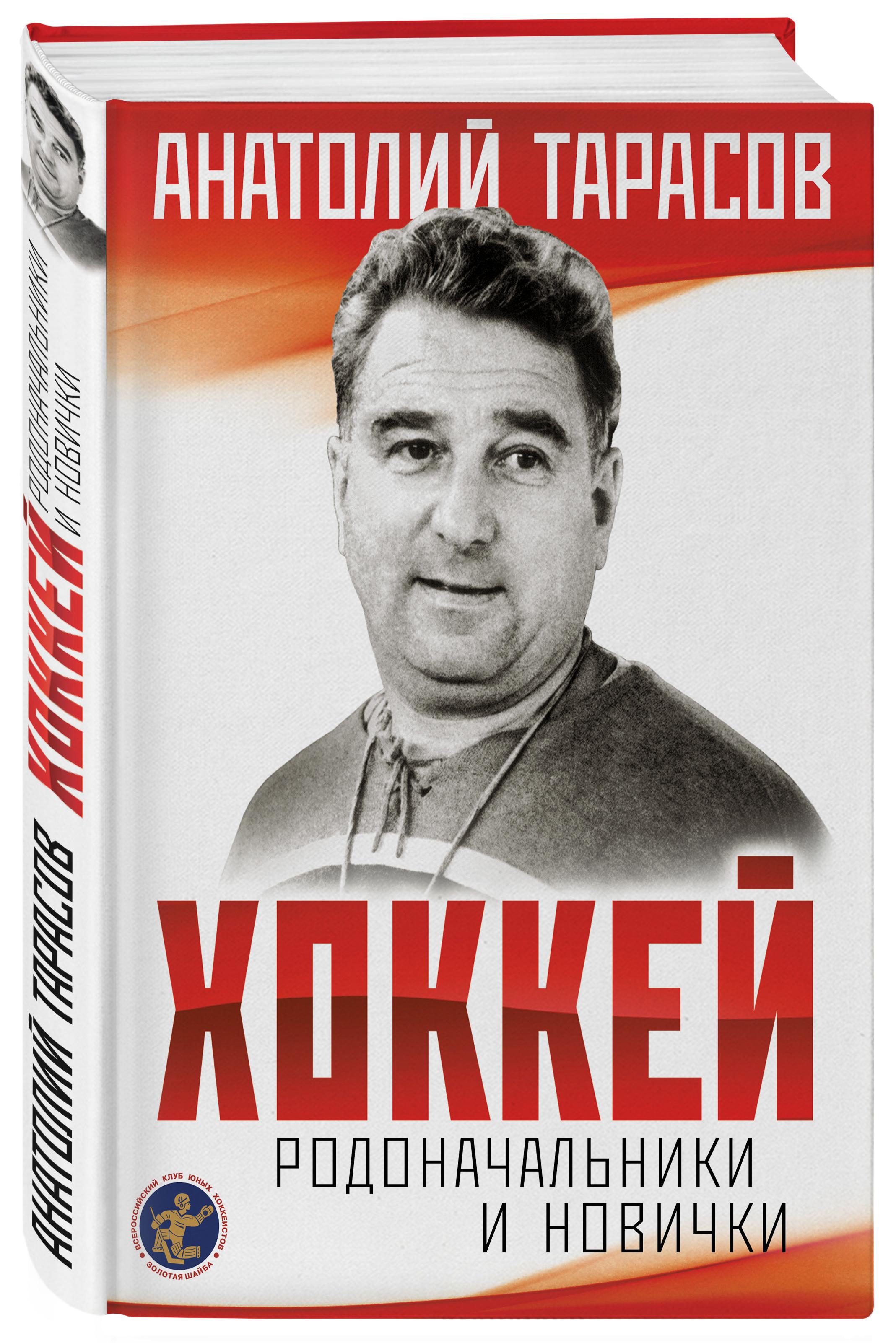 Анатолий Тарасов Хоккей. Родоначальники и новички (2-е изд.)