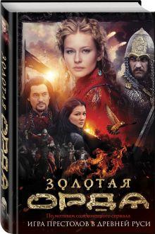 Золотая Орда. Самый масштабный фильм на российском телевидении
