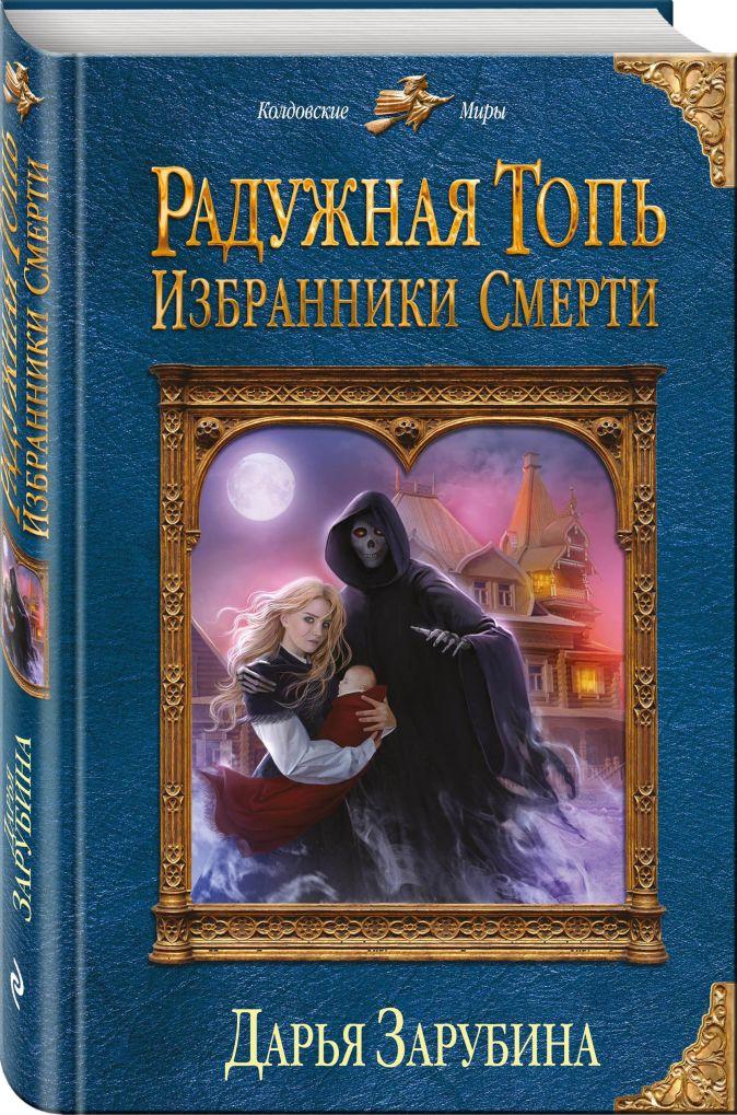 Дарья Зарубина - Радужная топь. Избранники Смерти обложка книги