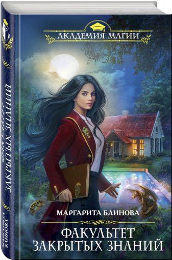 Маргарита Блинова - Факультет закрытых знаний обложка книги