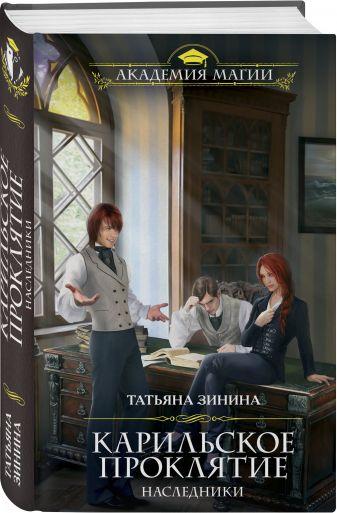 Татьяна Зинина - Карильское проклятие. Наследники обложка книги