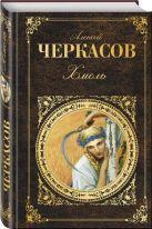 Черкасов А.Т. - Хмель' обложка книги