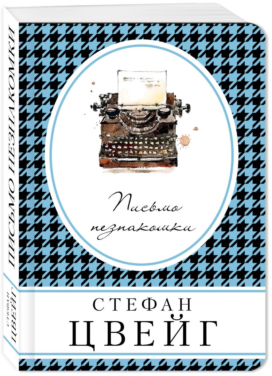 Цвейг С. Письмо незнакомки ISBN: 978-5-04-090906-3