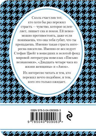 Письмо незнакомки Стефан Цвейг