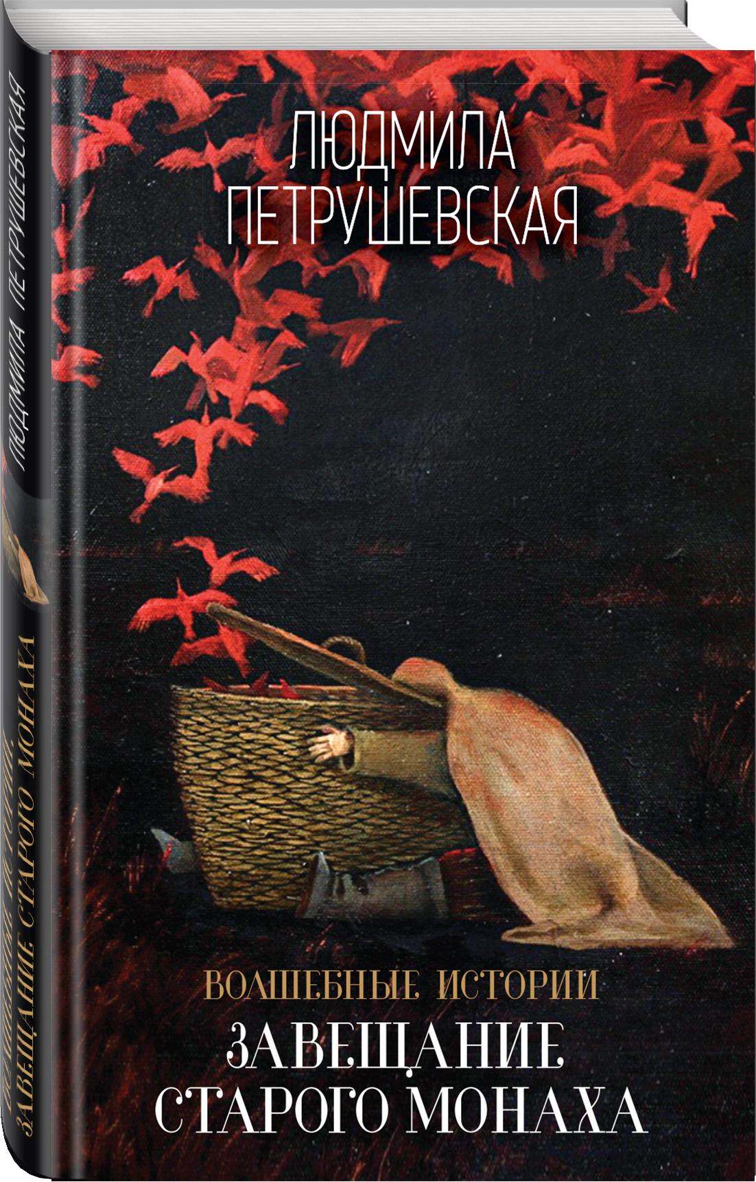 Петрушевская Л.С. Волшебные истории. Завещание старого монаха футболка классическая printio я покажу тебе мир