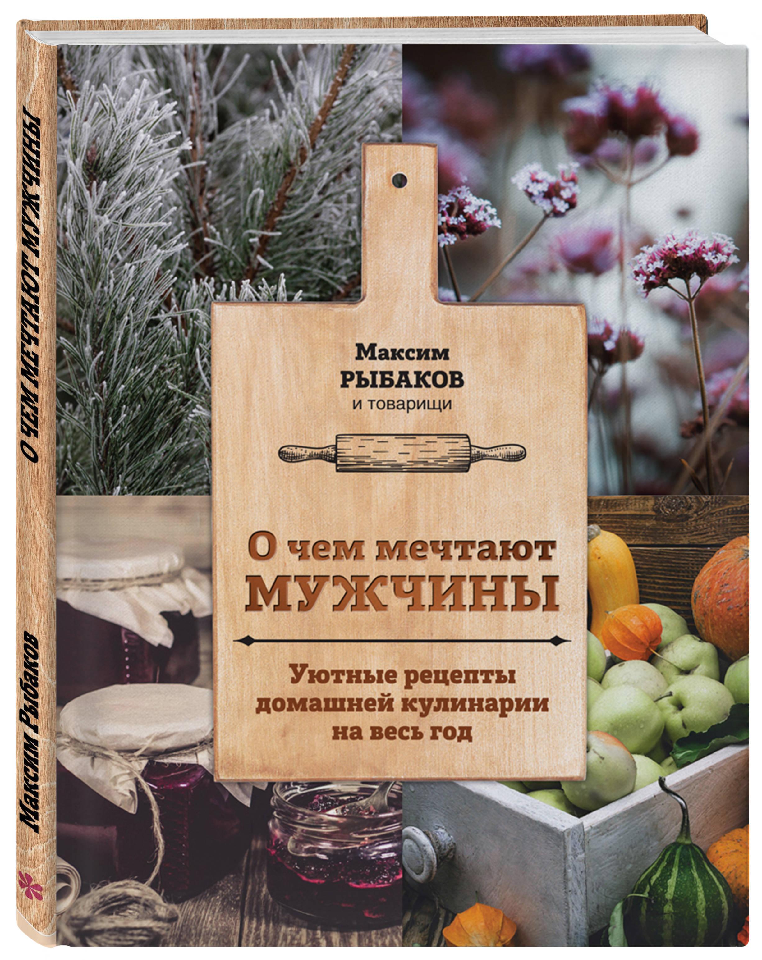 Максим Рыбаков О чем мечтают мужчины. Уютные рецепты домашней кулинарии на весь год кухонный набор сима ленд шеф повар хрюша 3505364